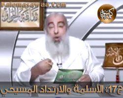 ثقافة الحوار - الحلقة السابعة عشر - الأسلمة و الارتداد المسيحي