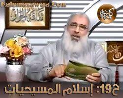 ثقافة الحوار - الحلقة التاسعة عشر - إسلام المسيحيات