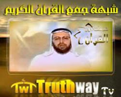 شبهة جمع القرآن الكريم - منقذ السقار
