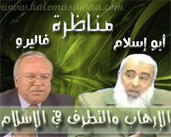 مناظرة أبو إسلام و اليميني المتطرف فاليرو حول الإرهاب في الإسلام