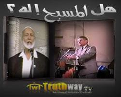 مناظرة : هل المسيح إله ؟ أحمد ديدات و ستانلي شروبرج