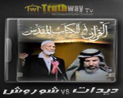 القرآن الكريم و الكتاب المقدس أيهما كلام الله ـ بين الشيخ ديدات و القس شروش