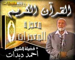 أحمد ديدات : القرآن معجزة المعجزات - محاضرة الإمارات
