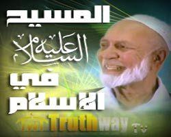 أحمد ديدات - المسيح في الإسلام - محاضرة قطر