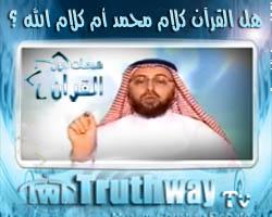 هل القرآن كلام محمد أم كلام الله ؟ - منقذ السقار
