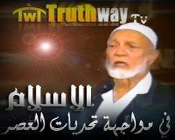 أحمد ديدات - الإسلام في مواجهة تحديات العصر - محاضرة الطائف