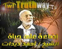 إضاءة على الشيخ ديدات - لقاء أبو ظبي