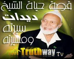 قصة حياة الشيخ أحمد ديدات - فيلم وثائقي