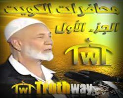 أحمد ديدات - سلسلة محاضرات الكويت 1