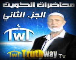 أحمد ديدات - سلسلة محاضرات الكويت 2