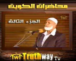 أحمد ديدات - سلسلة محاضرات الكويت 3