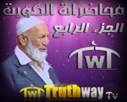 أحمد ديدات - سلسلة محاضرات الكويت 4