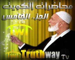 أحمد ديدات - سلسلة محاضرات الكويت 5