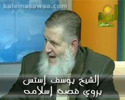 لقاء مع فضيلة الشيخ يوسف إستس على قناة الرحمة