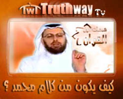 القرآن يخبر بالغيبيات - كيف يكون من كلام محمد ؟ منقذ السقار