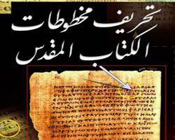 تحريف مخطوطات الكتاب المقدس - علي الريس
