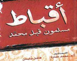 كتاب أقباط مسلمون قبل محمد - فاضل سليمان
