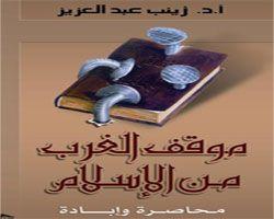 محاصرة و إبادة .. موقف الغرب من الإسلام - زينب عبد العزيز