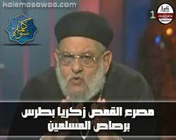 خبر عاجل : مصرع القمص زكريا بطرس برصاص المسلمين
