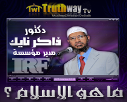 محاضرة : ما هو الإسلام ؟ ذاكر نايك - مترجمة