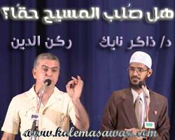مناظرة : هل صلب المسيح حقا ؟- ذاكر نايك و القس ركن الدين - مترجمة