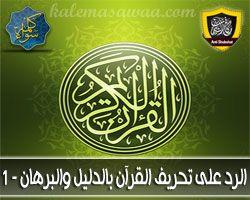 الرد على فيديو تحريف القرآن و نقصانه بالدليل والبرهان - جزء 1