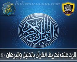 الرد على فيديو تحريف القرآن و نقصانه بالدليل والبرهان - جزء 3