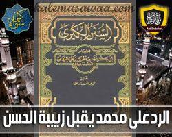 الرد على شبهة محمد رسول الإسلام يقبل زبيبة الحسن - مكافح الشبهات