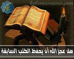 زكريا بطرس : هل عجز الله أن يحفظ الكتب السابقة - مكافح الشبهات