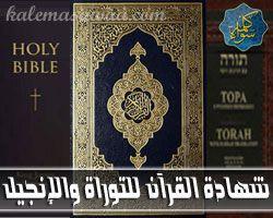 زكريا بطرس : شهادة القرآن للتوراة و الإنجيل - مكافح الشبهات
