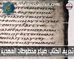 تحريف الكتاب المقدس 1: ضياع المخطوطات الأصلية للعهدين