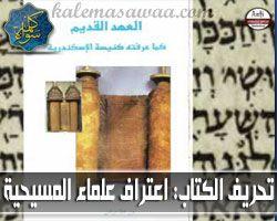تحريف الكتاب المقدس 2: اعتراف علماء المسيحية بالتحريف