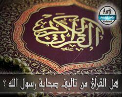 هل القرآن من تأليف صحابة رسول الله ! - مكافح الشبهات
