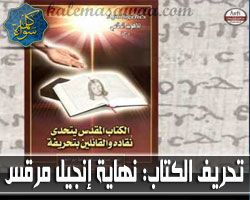 تحريف الكتاب المقدس 4: نهاية إنجيل مرقس