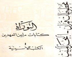 التوراة - كتابات ما بين العهدين - ترجمة مخطوطات قمران - جزء 1