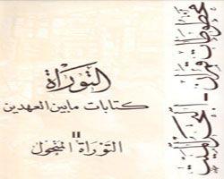 التوراة - كتابات ما بين العهدين - ترجمة مخطوطات قمران - جزء 2
