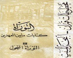 التوراة - كتابات ما بين العهدين - ترجمة مخطوطات قمران - جزء 3