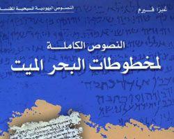 النصوص الكاملة لمخطوطات البحر الميت - سهيل زكار