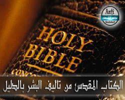 الكتاب المقدس من تأليف البشر بالدليل - مكافح الشبهات