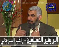 البر بغير المسلمين - د/ راغب السرجاني