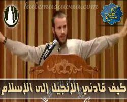 كيف قادني الإنجيل إلى الإسلام - يوشع إيفانز