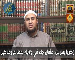 زكريا بطرس: عثمان جاء في ولايته بمظالم ومناكير - مكافح الشبهات