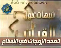 الإسلام و تعدد الزوجات - د/ منقذ السقار