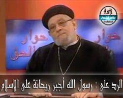 الرد على زكريا بطرس : رسول الله أجبر ريحانة على الاسلام - مكافح الشبهات