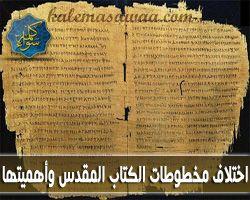 اختلاف مخطوطات الكتاب المقدس و أهميتها - د/ منقذ السقار