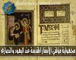 مجهولية مؤلفي الأسفار المقدسة عند اليهود والنصارى - د/ منقذ السقار