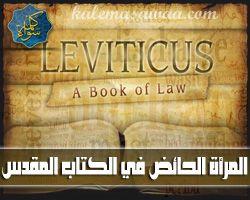 المرأة الحائض في الكتاب المقدس - د/ منقذ السقار