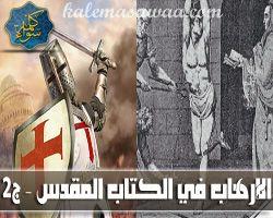 الإرهاب في الكتاب المقدس - ج2 - منقذ السقار