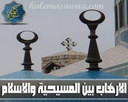 الإرهاب بين المسيحية و الإسلام - د/ منقذ السقار