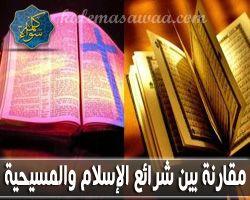مقارنة بين شرائع الإسلام و المسيحية - د/ منقذ السقار